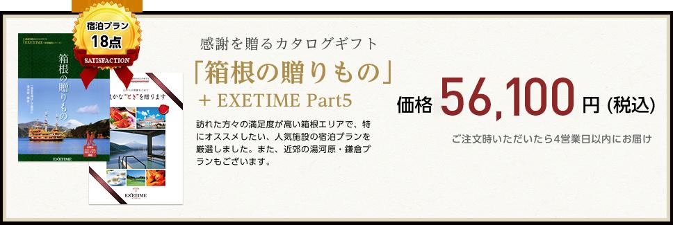 感謝を贈るカタログギフト 「箱根の贈りもの」+EXETIME PART5 55,080円(税込)