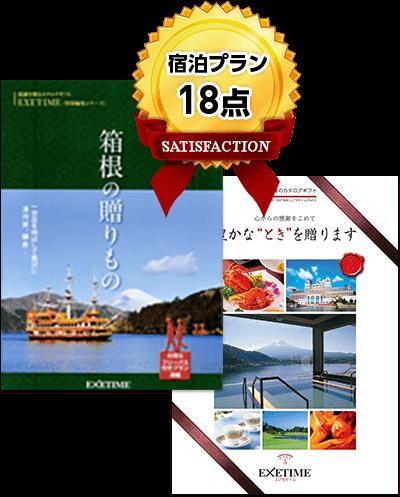 感謝を贈るカタログギフト 「箱根の贈りもの」+EXETIME PART5